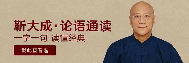 靳大成·论语通读_百度网盘_免费下载