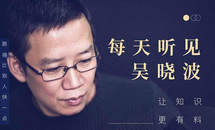 每天听见吴晓波_百度网盘_免费下载