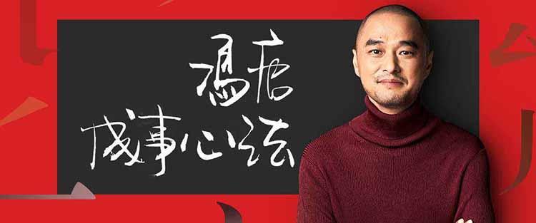 冯唐成事心法-百度网盘-免费下载