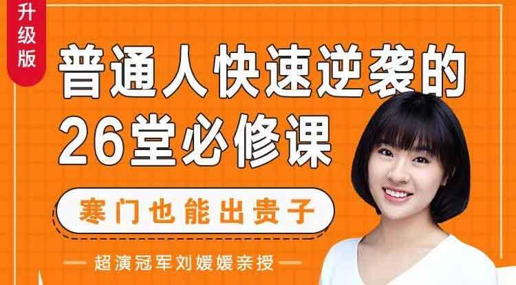 刘媛媛·普通人快速逆袭的26堂课-百度网盘_免费网盘