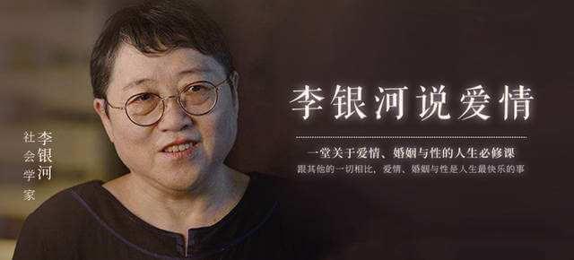 李银河说爱情-百度网盘_免费网盘