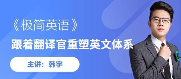 【极简英语】-跟着翻译官重塑英文体系-百度网盘-免费下载