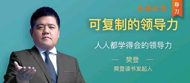 樊登:可复制的领导力-百度网盘_免费网盘