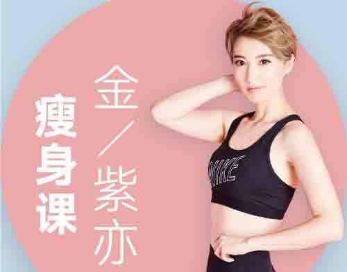 瘦身女王金紫亦:90天高效减肥-百度网盘_免费网盘