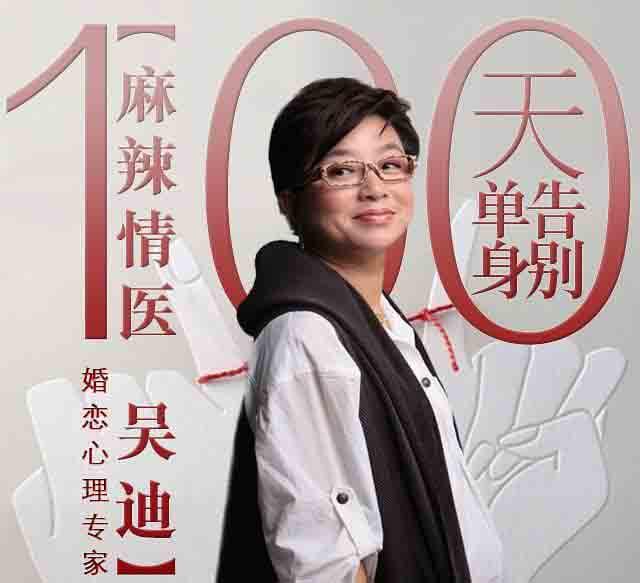麻辣情医吴迪:100天告别单身-百度网盘_免费网盘