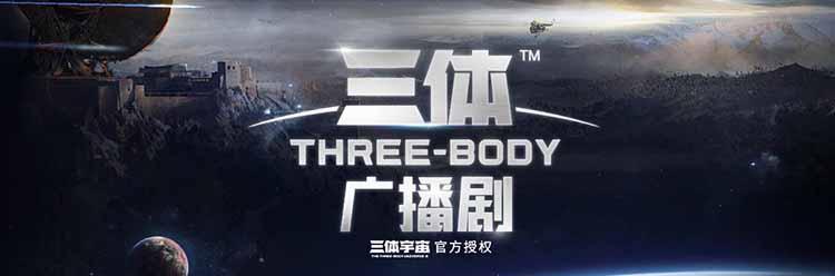 三体(全六季)| 精品广播剧-百度网盘_免费网盘