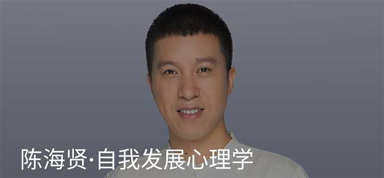 陈海贤·自我发展心理学-百度网盘-下载