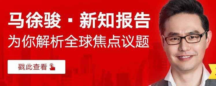 马徐骏·新知报告-百度网盘-下载