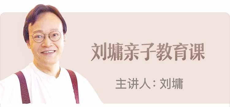 刘墉的40堂亲子教育课-百度网盘-下载