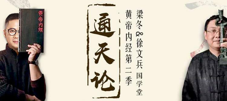 徐文兵&梁冬《黄帝内经》第二季通天篇-百度网盘-下载