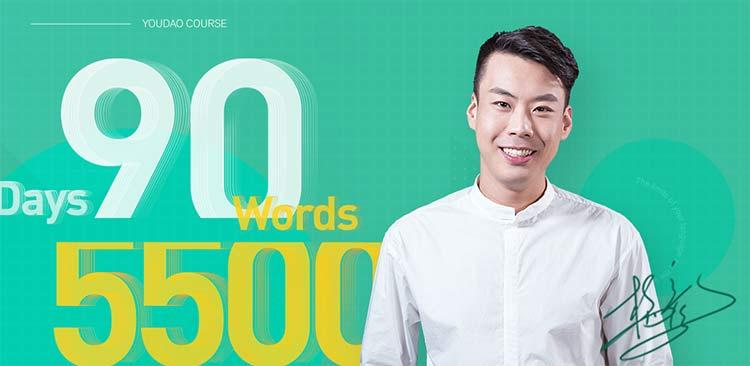 英语学习必备5500词-百度网盘-下载