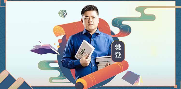 樊登:高效阅读必修课-百度网盘-下载