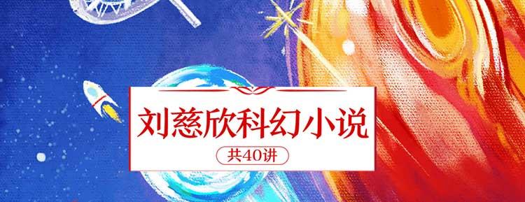 """""""刘慈欣科幻小说""""40讲-百度网盘-下载"""