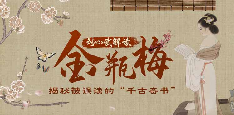 刘心武解读《金瓶梅》-百度网盘-下载