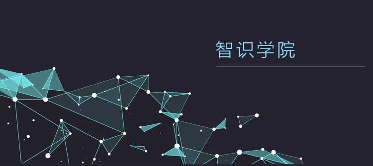 智识训练营2.0第四期-百度网盘-下载