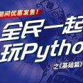 全民一起玩Python提高篇-百度网盘-下载