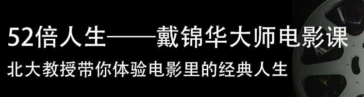 戴锦华大师电影课-百度网盘-下载