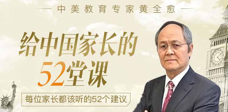 给中国家长的52堂必修课-百度网盘-下载