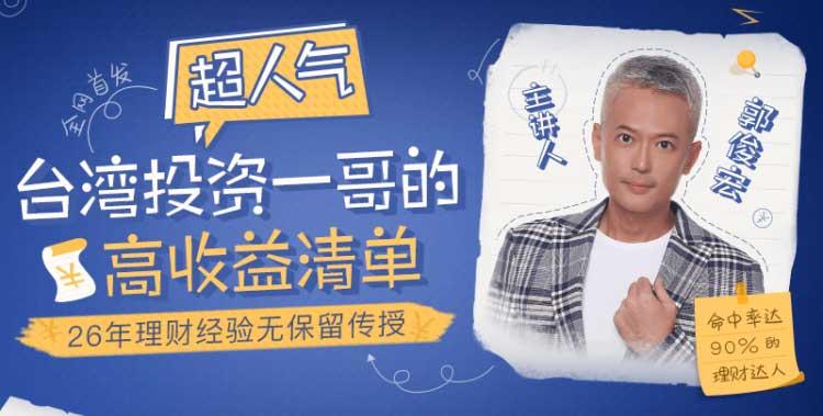 台湾投资一哥的高收益清单-百度网盘-下载