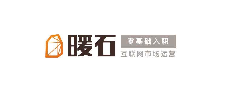 暖石2019(踏浪100)-百度网盘-下载