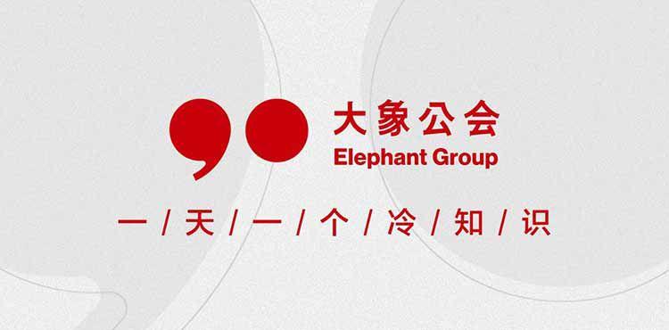 大象公会:一天一个冷知识-百度网盘-下载
