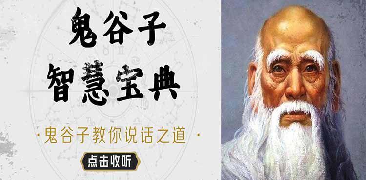 鬼谷子权谋智慧:从零学为人处世-百度网盘-下载