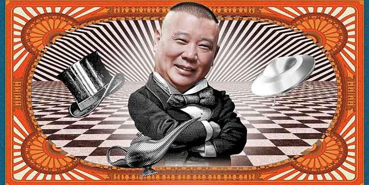 郭论3·夜总荟 | 郭德纲的晚间哔哔电台-百度网盘-下载