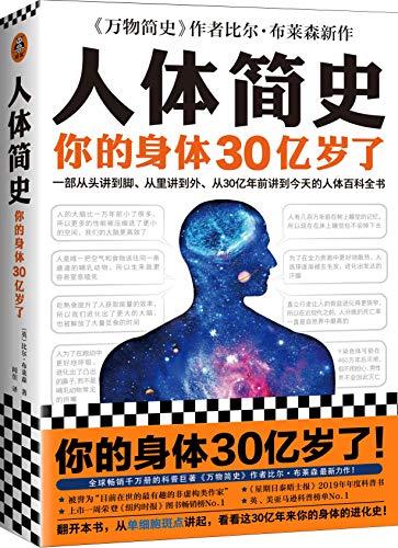 人体简史(.pdf.epub.txt.mobi)-百度网盘-下载