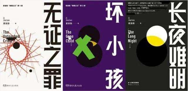 紫金陈推理之王系列(.pdf.epub.txt.mobi)-百度网盘-下载