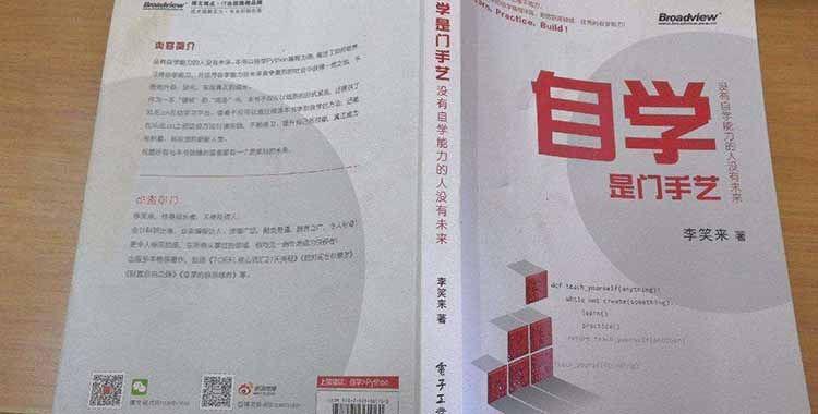 自学是门手艺(.pdf.epub.txt.mobi)-百度网盘-下载