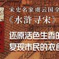 水浒寻宋-[kindle](.pdf.epub.txt.mobi)-百度网盘-下载
