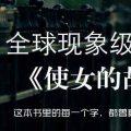 使女的故事(.pdf.epub.txt.mobi)-百度网盘-下载