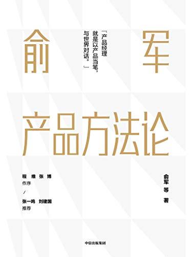 俞军产品方法论(.pdf.epub.txt.mobi)-百度网盘-下载