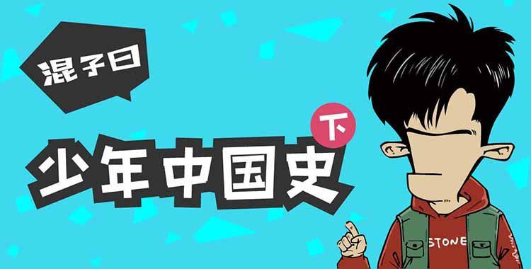 混子曰:少年中国史(下)-百度网盘-下载