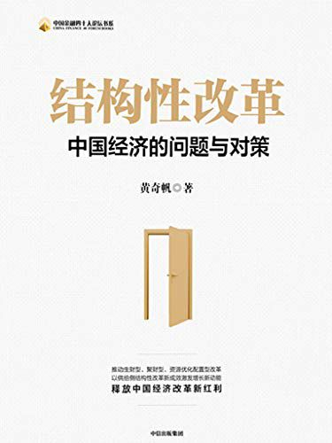结构性改革(.pdf.epub.txt.mobi)-百度网盘-下载