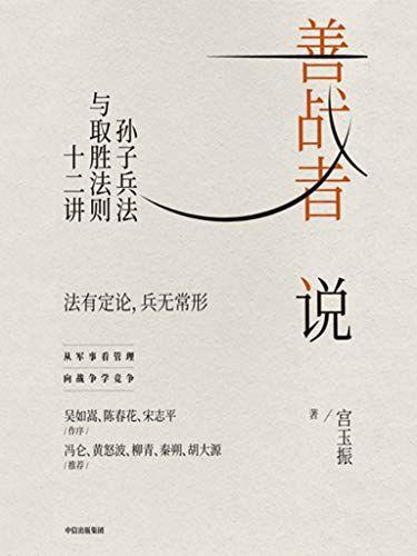 善战者说(.pdf.epub.txt.mobi)-百度网盘-下载
