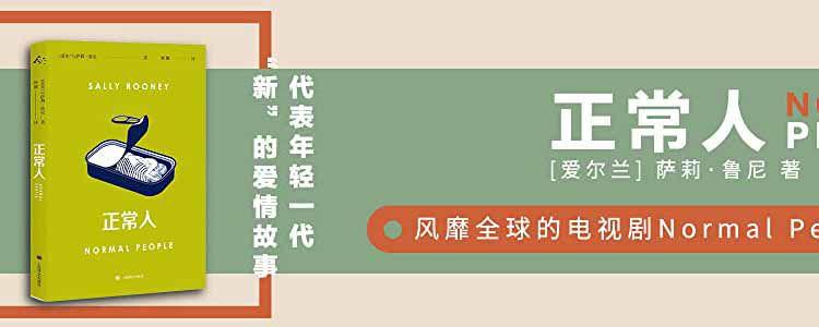 正常人(.pdf.epub.txt.mobi)-百度网盘-下载