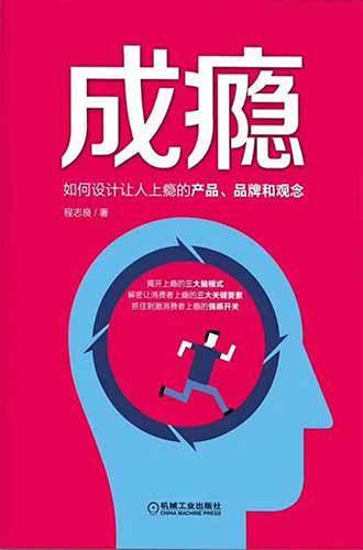 成瘾:如何设计让人上瘾的产品、品牌和观念(.pdf.epub.txt.mobi)-百度网盘-下载