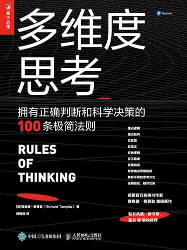多维度思考:拥有正确判断和科学决策的100条极简法则(.pdf.epub.txt.mobi)-百度网盘-下载