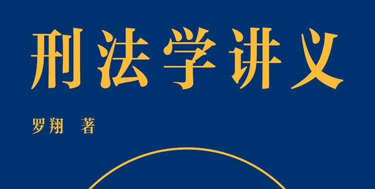 刑法学讲义(.pdf.epub.txt.mobi)-百度网盘-下载
