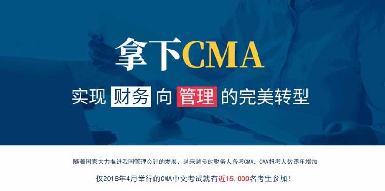 管理会计师CMA(高顿)-百度网盘-下载
