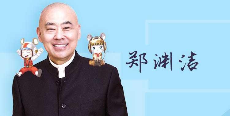 郑渊洁家庭教育课-百度网盘-下载