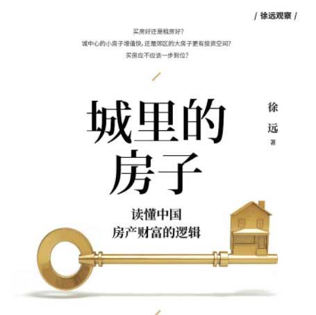 城里的房子(一本书读懂中国房产财富之谜) (.pdf.epub.txt.mobi)-百度网盘-下载
