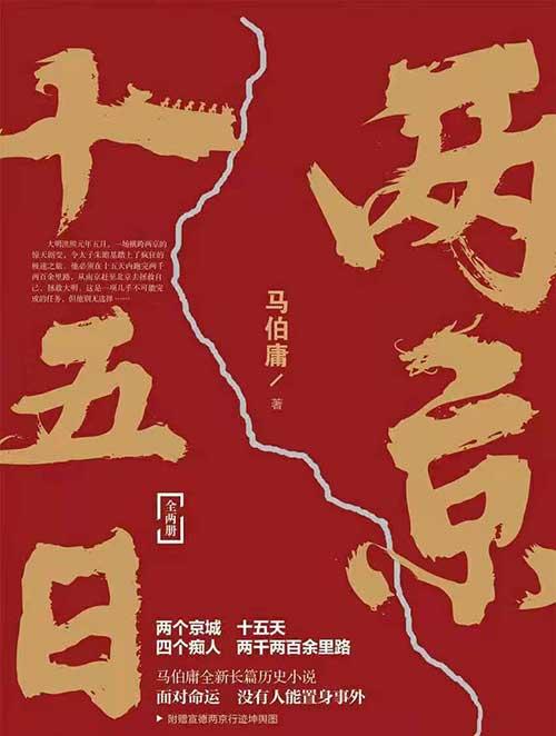 两京十五日(.pdf.epub.txt.mobi)-百度网盘-下载