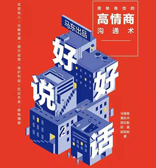 好好说话2(.pdf.epub.txt.mobi)-百度网盘-下载