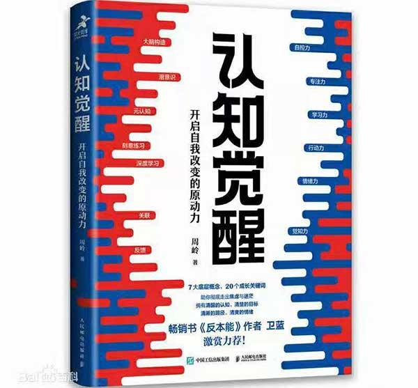 认知觉醒(.pdf.epub.txt.mobi)-百度网盘-下载
