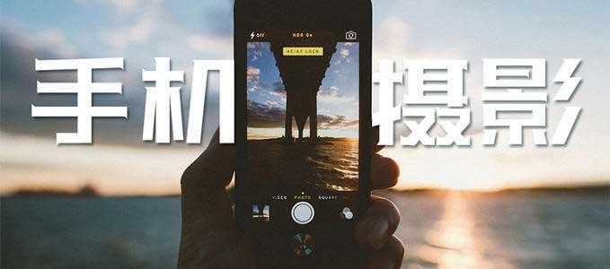 手机摄影-百度网盘-下载