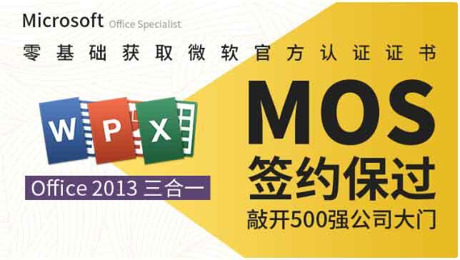 微软MOS认证大师级签约保过班-百度网盘-下载