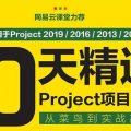 10天精通Project项目管理2.0版-百度网盘-下载
