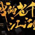 我的老千江湖-百度网盘-下载